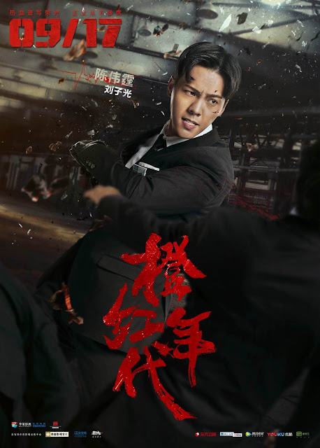 Cast poster Age of Legends William Chan