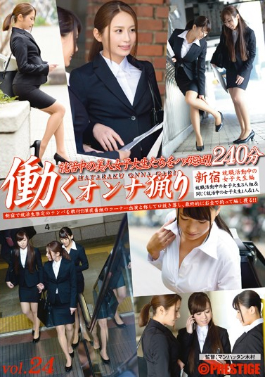 Work Woman Ryori Vol.24