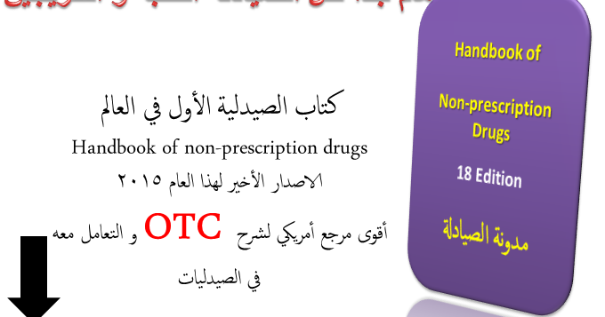 Drugs pdf otc