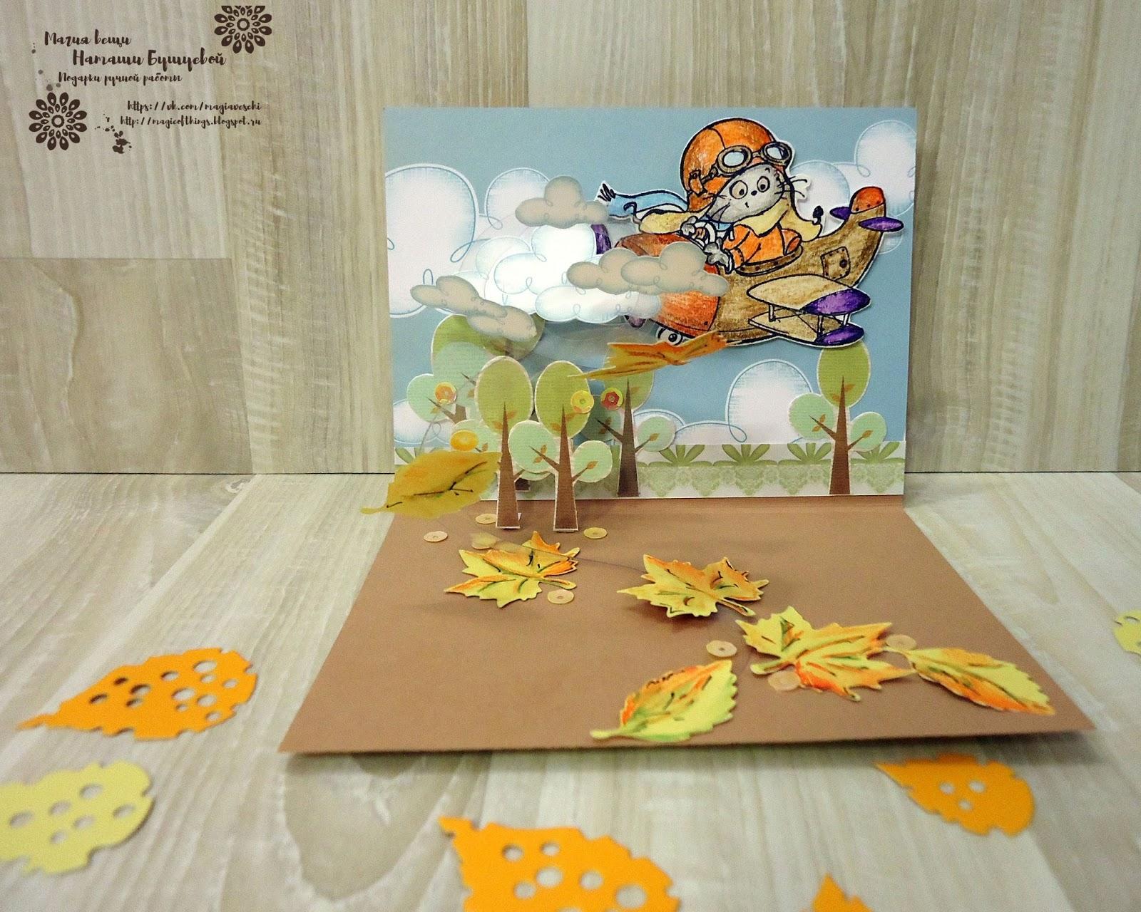Картинки, поп ап объемные открытки осень