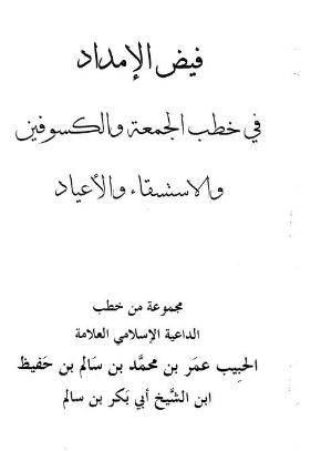 Donwload Kitab Faidhul Imdad Min Khuthab Al Jumah Kusufan