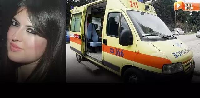 Σοκ από το θάνατο της φοιτήτριας: «Απλωνε ρούχα, γλίστρησε και σκοτώθηκε»