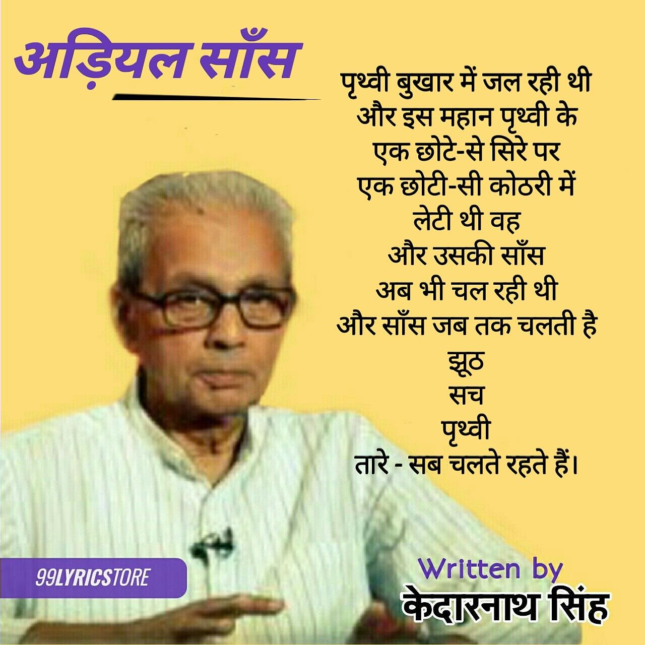 'अड़ियल साँस' कविता केदारनाथ सिंह जी द्वारा लिखी गई एक हिन्दी कविता है।