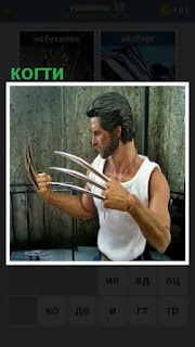 мужчина на руки прицепил большие когти