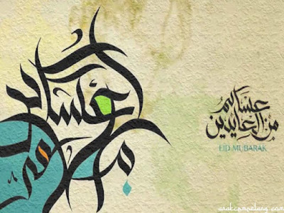 eid mubarak card arabic style