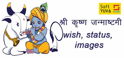 Krishna janmashtami Wish Status Shayari SMS in Hindi English