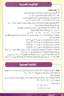 بطاقات رائعة المتتاليات eshamel-suite_Page2.