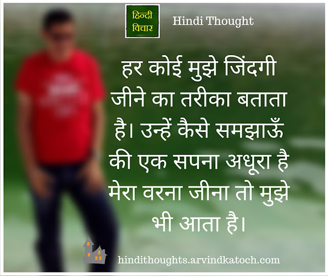 Hindi Thought, Image, Everyone. tells, live, life, जिंदगी, तरीका, dream, Wallpaper, Download,