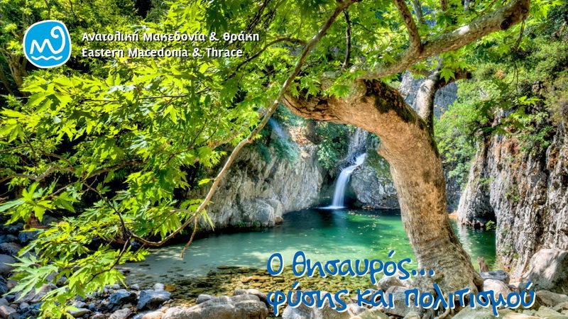 Η Περιφέρεια ΑΜ-Θ εντάχθηκε στους επίσημους συνεργάτες του Grekomania