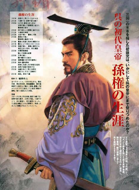 ซุนกวน (Sun Quan)