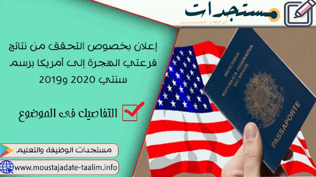 إعلان بخصوص التحقق من نتائج قرعتي الهجرة إلى أمريكا برسم سنتي 2020 و2019