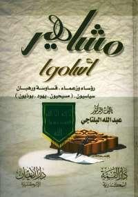كتاب مشاهير أسلموا .. لماذا أسلموا