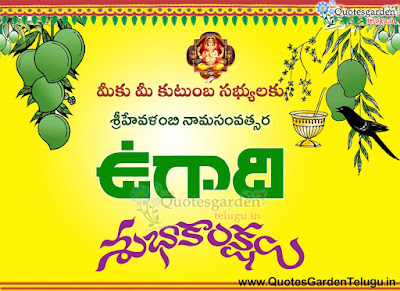 Telugu Ugadi 2019 Greetings Wishes