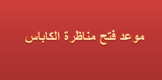 capes 2016 TUNISIE