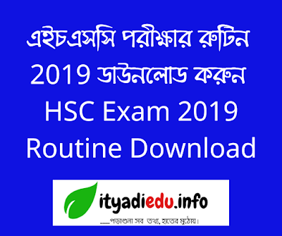 HSC Exam 2019 Routine Download