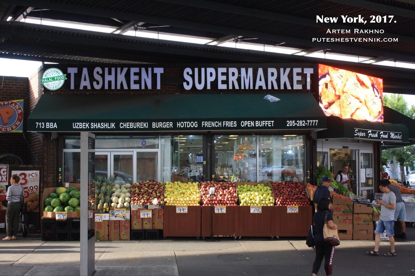 Ташкент-супермаркет в Нью-Йорке