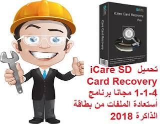 تحميل iCare SD Card Recovery 1-1-4 مجانا برنامج أستعادة الملفات من بطاقة الذاكرة 2018