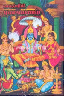Vaalmiki Ramayanam - Tamil