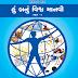 HU BANU VISHVAMANVI GK Book Part-1 PDF
