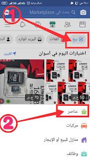 التسويق مجانا علي الفيس بوك