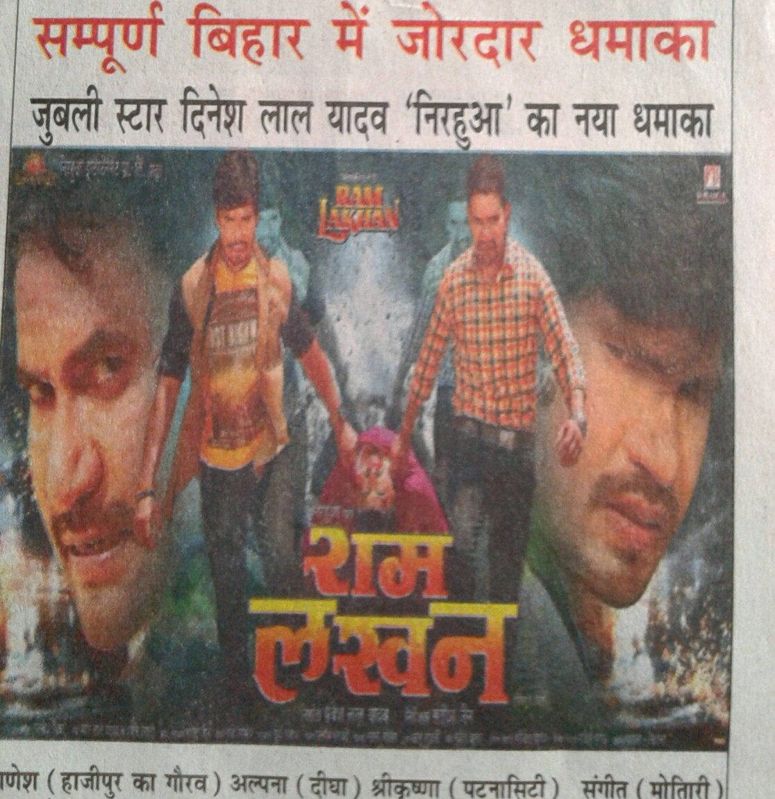 Dinesh lal yadav bhojpuri film