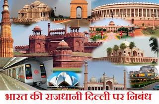 Essay on Delhi in Hindi