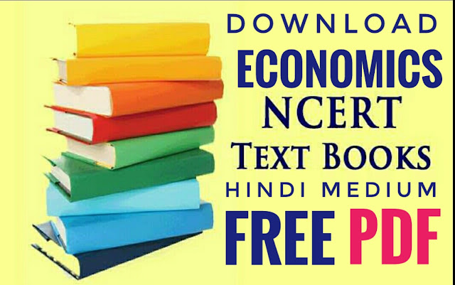 Free download Economics NCERT PDF - hindi medium - UPSC IAS- DESIRE IAS