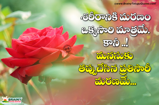 telugu life quotes, best life quotes with hd wallpapers in telugu, inspirational quotes in Telugu
