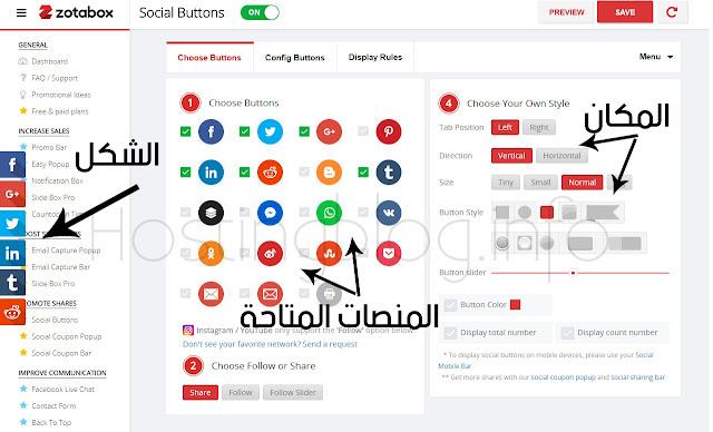 أزرار المشاركة الإجتماعية - أدوات تسويقية مجانية لأصحاب المواقع