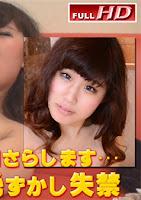Gachinco gachip337 ガチん娘! gachip337 別刊マジオナ119~麻紀