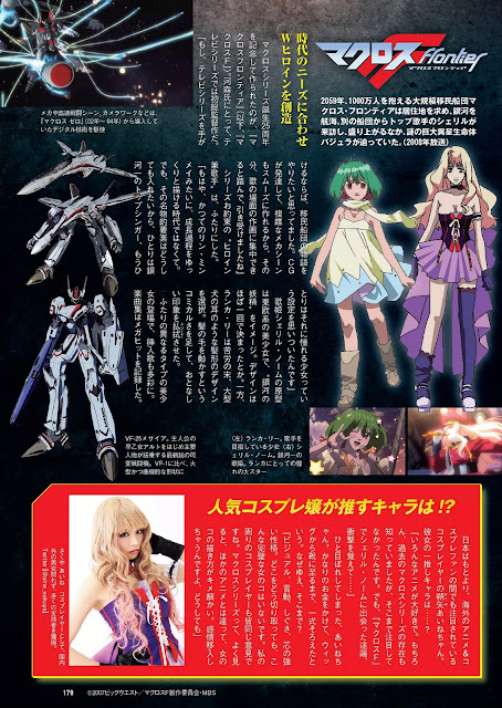 Macross Frontier マクロスF Weekly Playboy No 18 2016 Photos