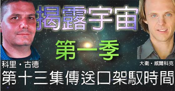 揭露宇宙 (Discover Cosmic Disclosure):第一季第十三集—傳送口:架馭時間