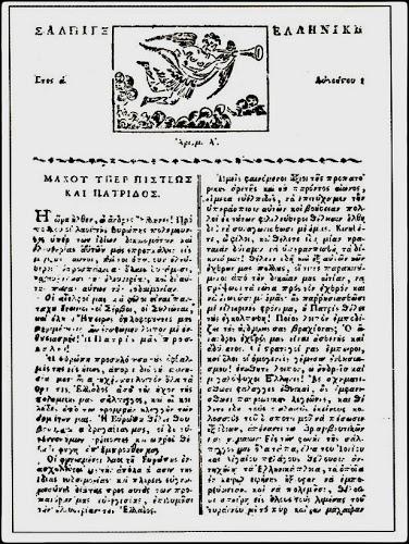 Η πρώτη Ελληνική εφημερίδα. (Σαλπιγξ Ελληνική)