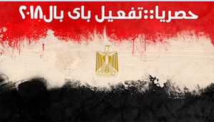 حصريا:تفعيل الباى بال فى مصر-سحب الاموال من باى بال مصر 2018