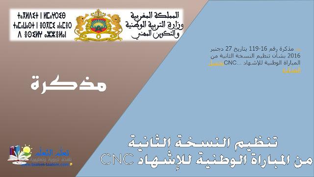 تنظيم النسخة الثانية من المباراة الوطنية للإشهاد CNC