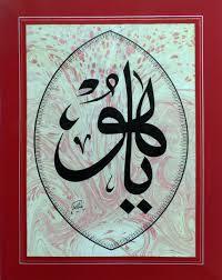 elaj-e-azam ya hu benefits in urdu