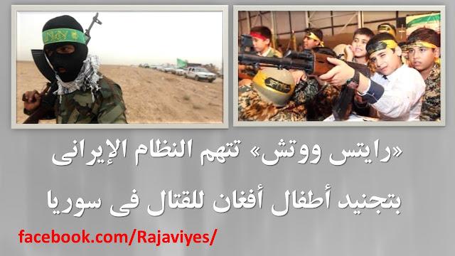 «رايتس ووتش» تتهم النظام الإيراني بتجنيدأطفال أفغان للقتال في سوريا