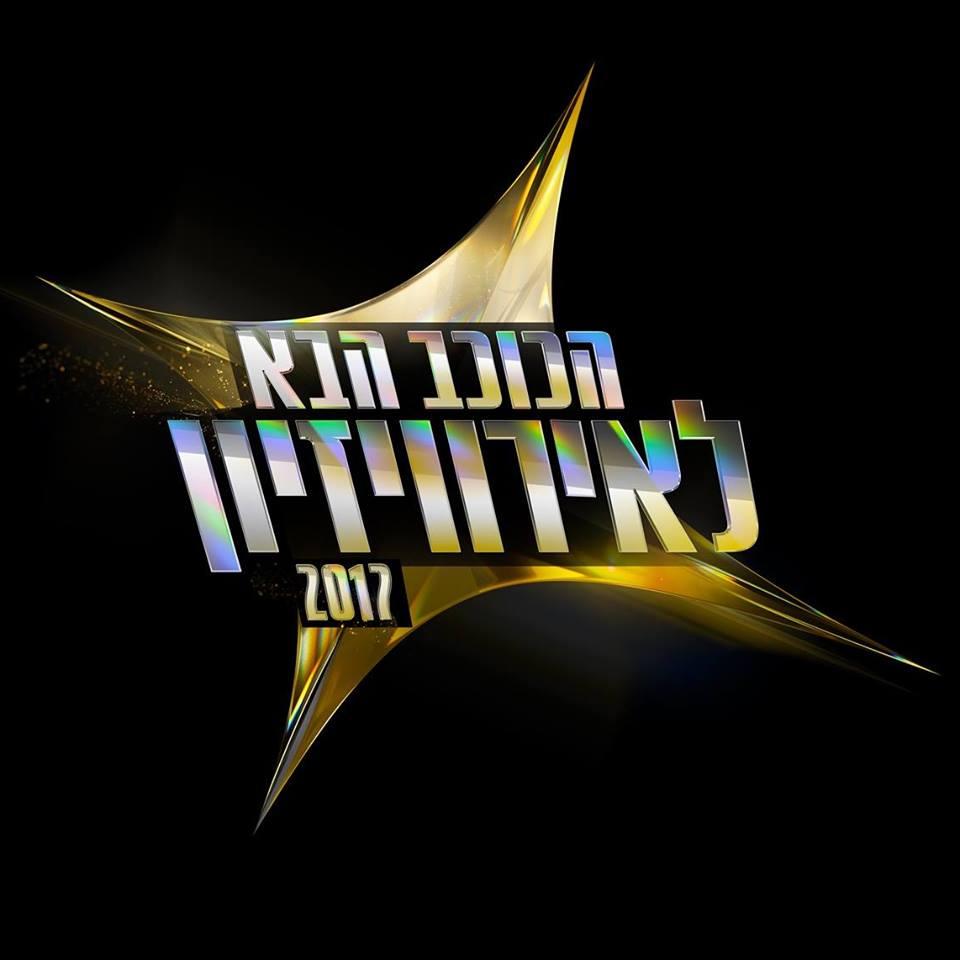 הכוכב הבא לאירוויזיון 2017