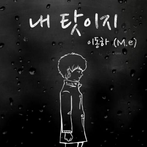 [Single] M.e – 내 탓이지