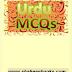 CSS Urdu MCQS Pdf