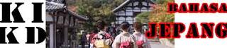 Kompetensi Inti Dan Kompetensi Dasar SMA/SMK Mata Pelajaran Bahasa Jepang 3 tahun Kurikulum 2013 revisi 2017