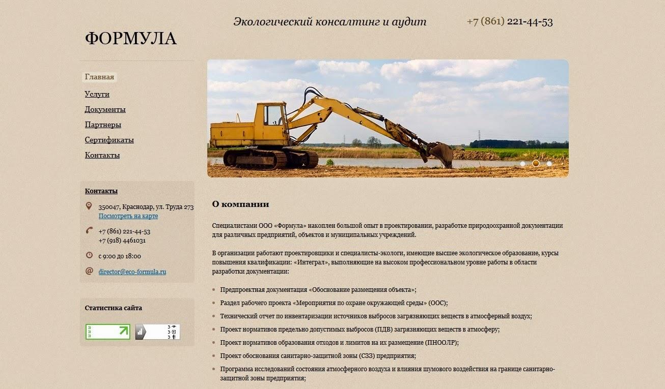 Экологический аудит компаний ООО Формула