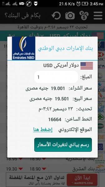 تحويل دولار أمريكي من بنك الإمارات