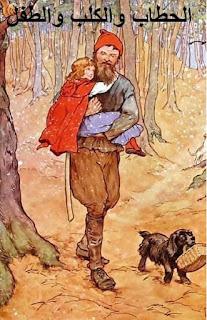الحطاب والكلب والطفل