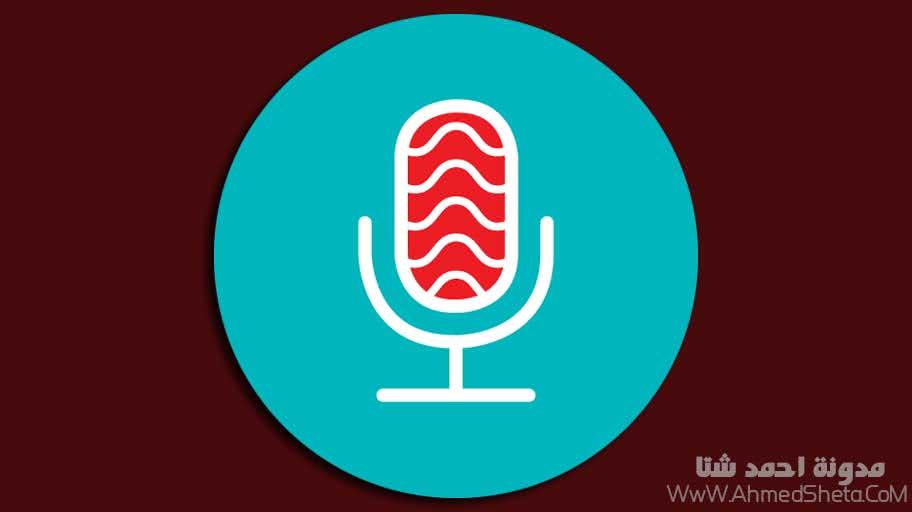 أفضل تطبيق صدى صوت وتأثيرات صوتية للأندرويد 2019 | تطبيق Echo للتسجيلات الصوتية