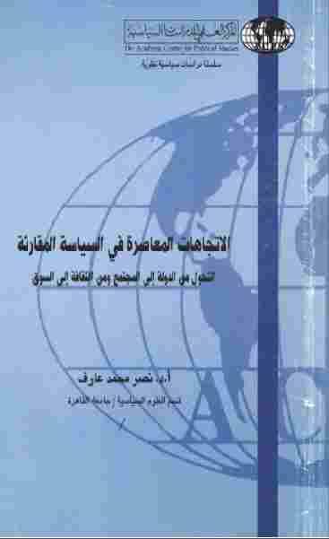 كتاب الاتجاهات المعاصرة في السياسة المقارنة لـ نصر محمد عارف pdf