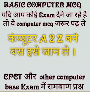 Basic Computer gk, computer questions for competitive exam, computer A to Z
