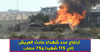 ارتفاع عدد شهداء حادث العريش إلي 115 شهيدا و75 مصاب
