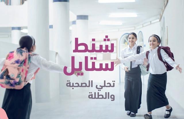 عروض العودة الى المدرسة 2018 - تشكيلة حقائب الاستايل من عروض جرير