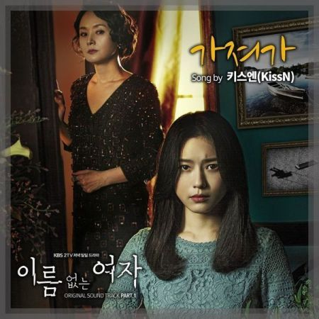Chord : KissN (키스엔) - Take Away (가져가) (OST. Unknown Woman)